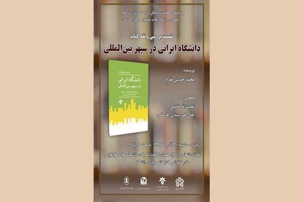 کتاب دانشگاه ایرانی در سپهر بین المللی نقد و آنالیز می گردد