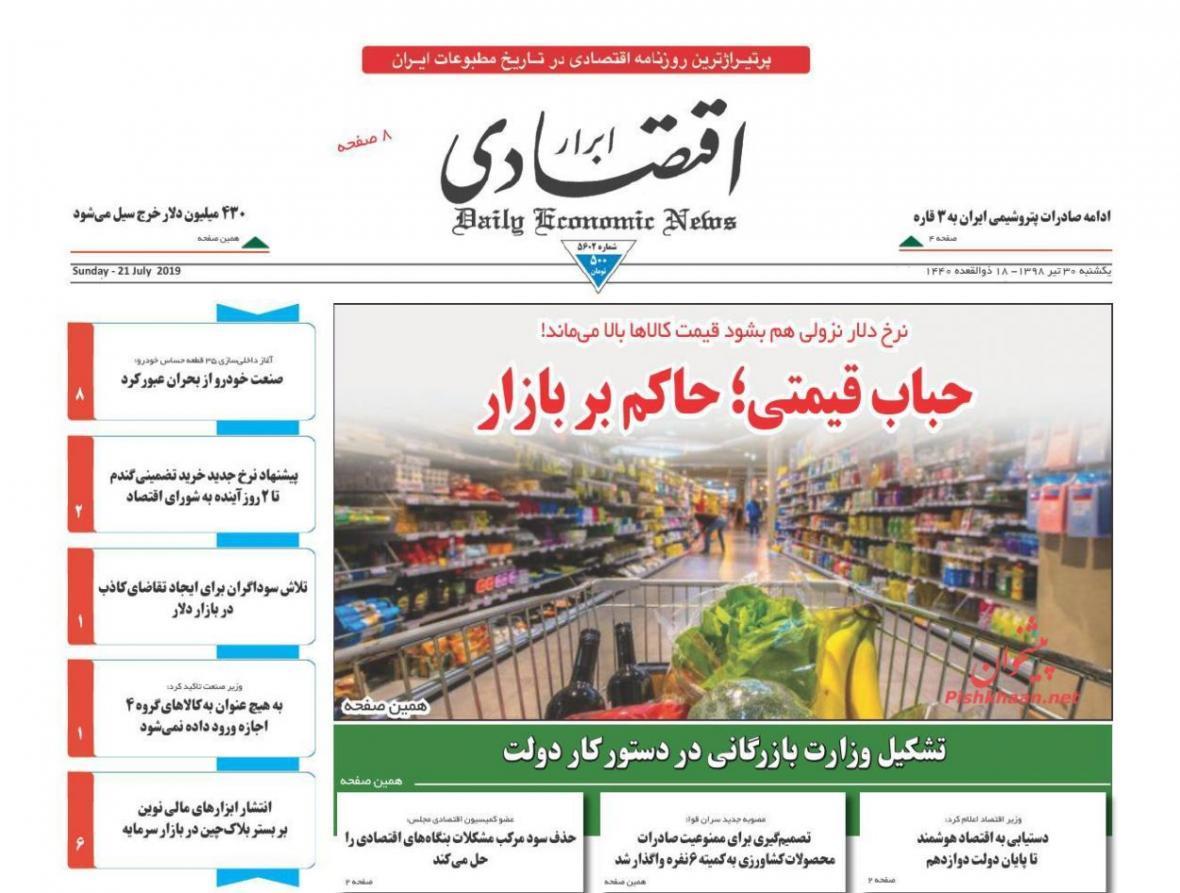 صفحه نخست روزنامه های مالی 30 تیر