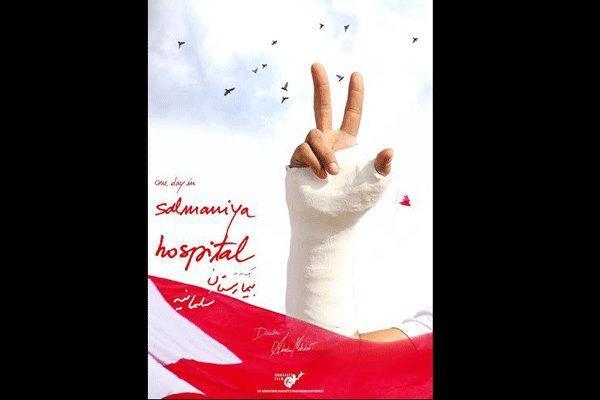 مستند یک روز در بیمارستان سلمانیه فراوری شد