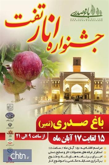 جشنواره یاقوت های سرخ در باغ شهر تفت برگزار می گردد