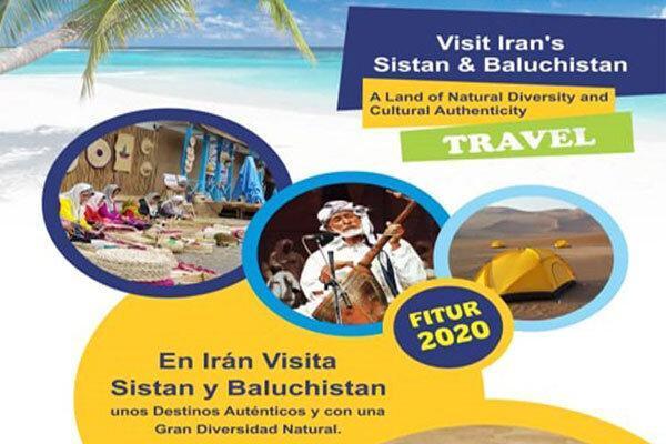 معرفی ظرفیت های گردشگری سیستان و بلوچستان در نمایشگاه اسپانیا