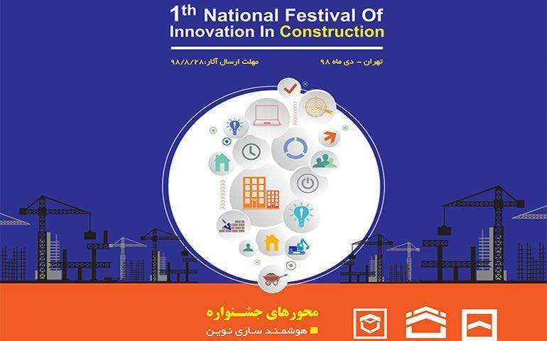 آشنایی با جشنواره ملی نوآوری ساخت و ساز
