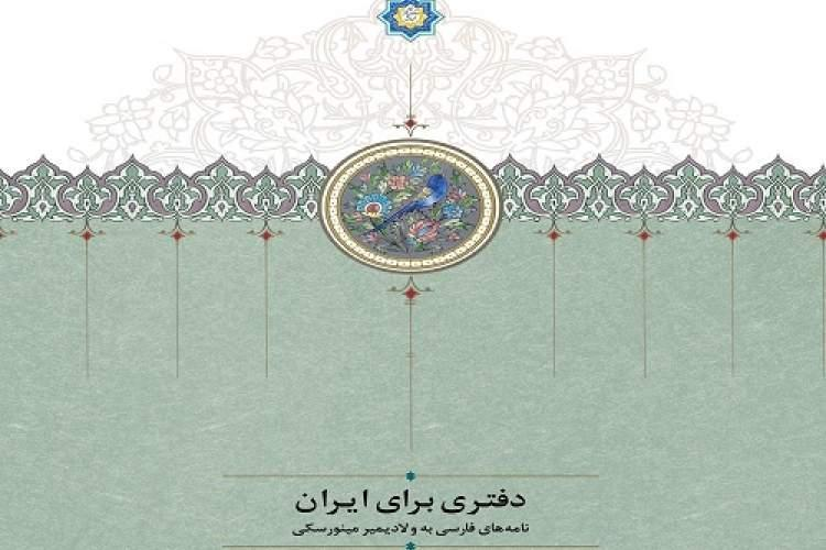 مکاتبات ایرانیان با مینورسکی منتشر شد