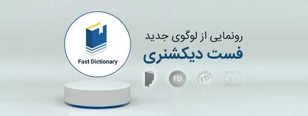 رونمایی از لوگوی جدید فست دیکشنری (دیکشنری و مترجم متن رایگان)