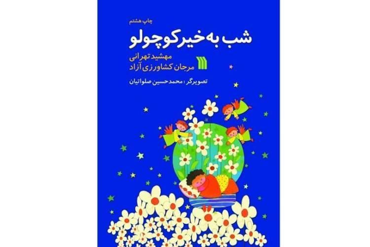 کتاب شب به خیر کوچولو به چاپ هشتم رسید