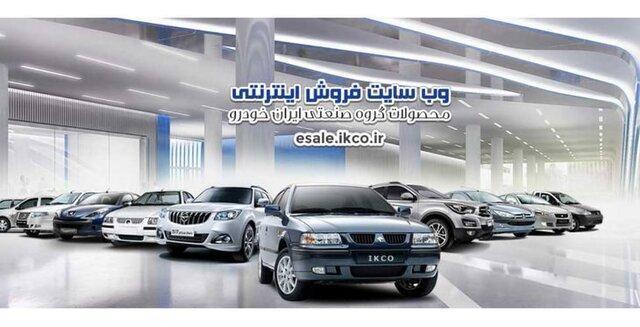 اجرای هفتمین مرحله فروش فوق العاده 5 محصول ایران خودرو از فردا