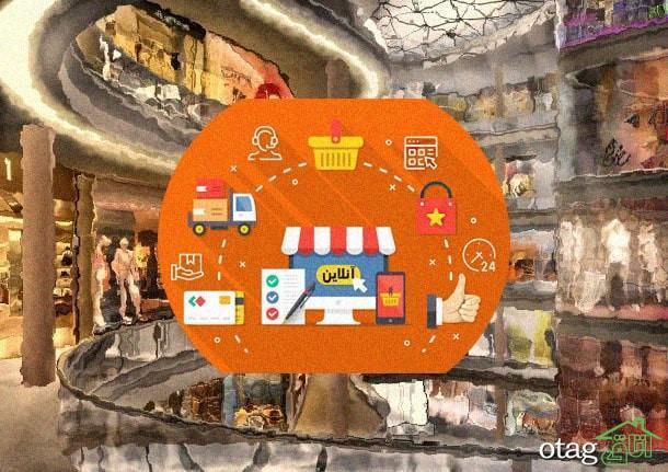چطور برای مغازه خود شعبه آنلاین طراحی کنیم؟