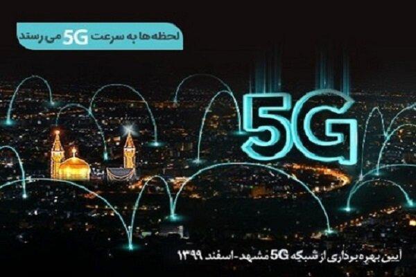 سایت های 5G همراه اول در مشهد افتتاح می گردد