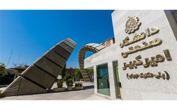 اعلام نحوه فعالیت دانشگاه امیرکبیر در شرایط قرمز تهران