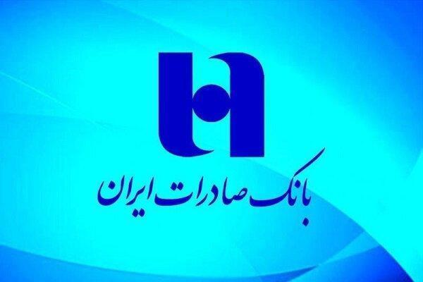15 هزار مستاجر از بانک صادرات ایران وام ودیعه مسکن گرفتند
