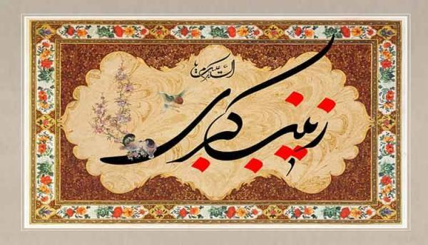 خطبه های حضرت زینب (س) در شام و کوفه به زبان فارسی و عربی