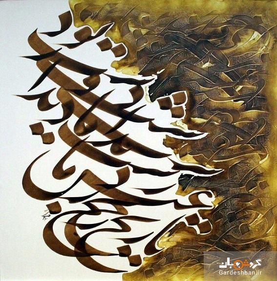 تابلو نقاشیخط ایرانی راهی موزه سلطنتی پادشاهی هلند شد