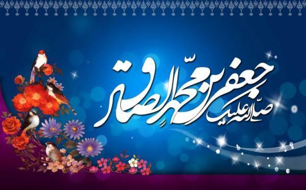 اس ام اس و پیغام تبریک ولادت امام جعفر صادق (ع)